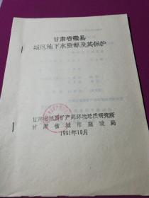 甘肃省城区地下水资源及其保护(油印夲〉