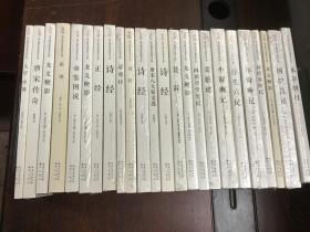 崇文国学经典普及文库阅---微草堂笔记