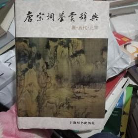 正版现货  唐宋词鉴赏辞典 唐·五代·北宋