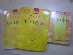 中日交流标准日本语:初级(新版)(套装上下册)(含光盘6+2=8张)