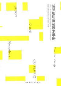 城乡规划编制技术手册 正版 深圳市城市规划设计研究院   9787112181315