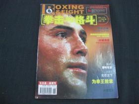 拳击与格斗(2008年 第6期,总第227期)无赠送海报等