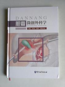 胆囊微创外科学