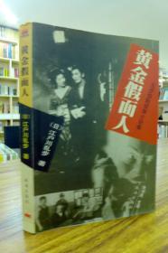 乱步惊险侦探小说集:黄金假面人(一版一印)