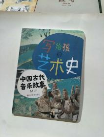 写给孩子的艺术史——中国古代音乐故事