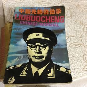 中国元帅刘伯承