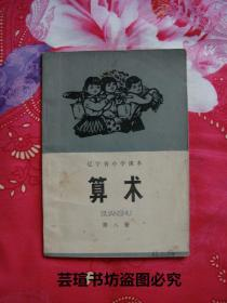 辽宁省小学课本:《算术》第八册(文革课本,有毛主席语录,1974年5月一版一印,个人藏书)