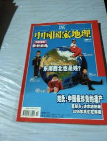 中国国家地理。2007-2。总第556期.