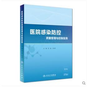 新书-医院感染防控质量管理与控制实务 付强 吴安华 主编 人民卫生出版社