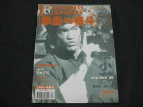 拳击与格斗(2008年 第7期,总第228期)无赠送海报等