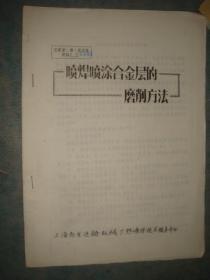《喷焊喷涂合金层的磨削方法》上海起重运输机械厂热喷涂技术服务中心 油印 老工艺 馆藏 书品如图