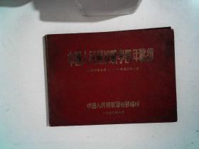 中国人民解放军第四野战军解放战争四年战绩1946.7-1950.6