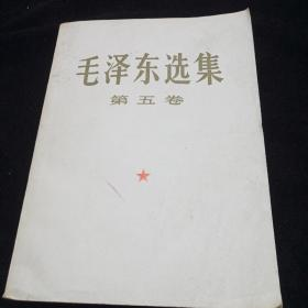 毛泽东选集第5卷。