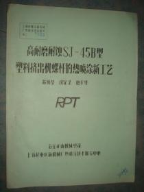 《高耐磨耐腐SJ-45B型塑料挤出机螺杆的热喷涂新工艺》上海起重运输机械厂热喷涂技术服务中心 油印 老工艺 馆藏 书品如图