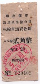 其它交通工具票-----1958年黑龙江省哈尔滨市道里区