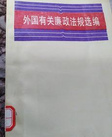 外国有关廉政法规选编