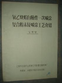 《氧乙炔焰自粘性一次喷涂复合粉末及喷涂工艺介绍》上海市冶金矿山机械公司起重运输机械厂 油印 老工艺 馆藏 书品如图