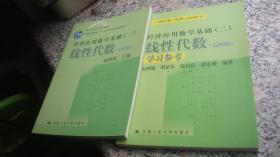 《线性代数》(第四版)配套辅导书·经济应用数学基础(二):线性代数学习参考(第四版)