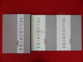 上海图书馆藏善本碑帖  上海古籍出版社  一函上下两册全  2005年  八开精装  印量1000册
