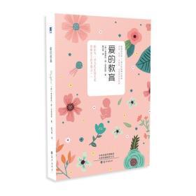 爱的教育【新课标文库--青少年经典大阅读】