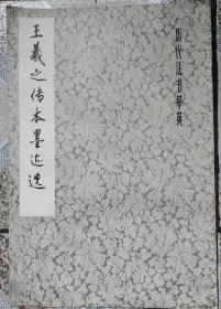 王羲之传本墨迹选(带发票)
