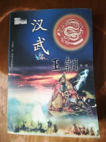 汉武王朝(第一部)(2016.10.20)