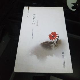 一花开五叶:禅宗史话