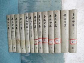 鲁迅全集 1-16册全 少6、7、16、共计13册合售