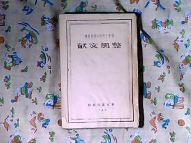 整风文献(初中三年级政治课参考书) 1949.2初版