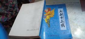 七剑十三侠(上)