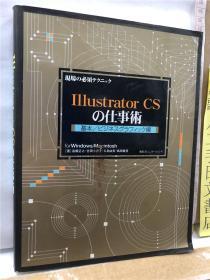 ILLUSTRATOR CSの仕事术 基本/ビジネスグラフィック编 毎日コミュニケーションズ 日文原版16开电脑相关