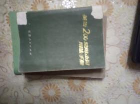 英语200常用动词用法手册