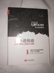 城市进化论:从城市副中心到副中心城市【全新未开封】