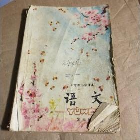1984年版山东省六年制小学语文课本 第四册