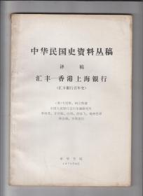 中华民国史资料丛稿 译稿 汇丰-香港上海银行