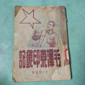 毛泽东印象记
