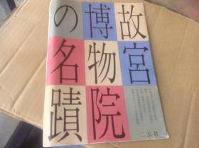 48页的画报 台北故宫博物院の名迹  另附1990年当时该院书画名品的价格表