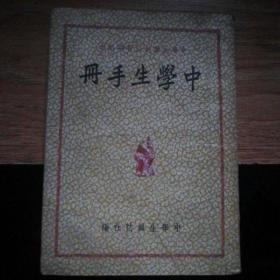 民国旧书——中学生手册