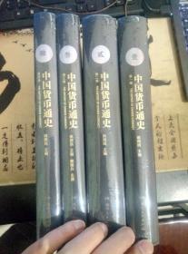 中国货币通史 第三卷