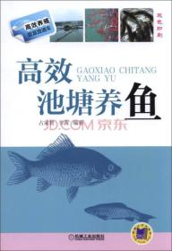 【正版书籍】高效养殖致富直通车:高效池塘养鱼