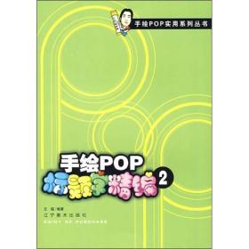 手绘POP标题字精编2