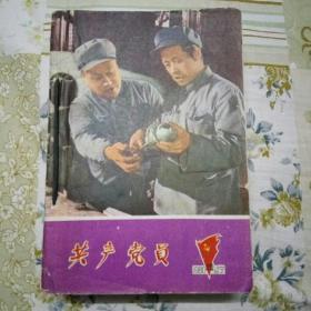 共产党员1980年1-12+增刊    线穿合订