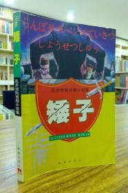 乱步惊险侦探小说集:矮子(一版一印)
