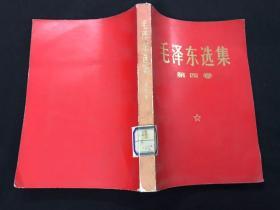 红皮毛泽东选集 第四卷 020