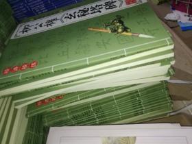 精讲精练  欧阳洵 《 九成宫碑》  中国书法培训教程  量大从优