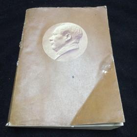 毛泽东选集第五卷。大开本。