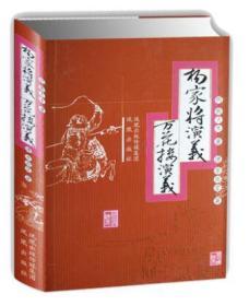 杨家将演义万花楼演义(精) 熊大木李雨堂著 中国古典文学小说书籍 民间文学著作