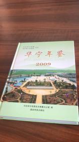 华宁年鉴2009