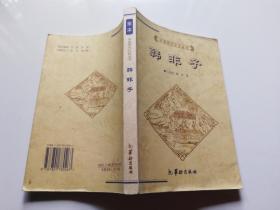 中国历代文化丛书・礼记 尚书