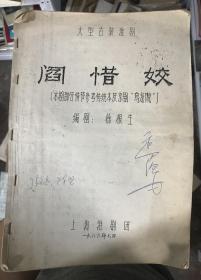 阎惜娇 油印本,大型古装淮剧 F